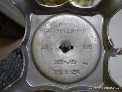 Новый, редкий электрический самовар-эгоист из СССР. Арт.79эн