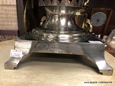 Никелированный самовар редкой формы, наследники В.С. Баташева в Туле.  Арт.447аЛ
