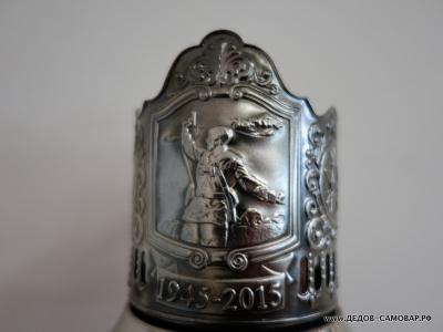 """Подстаканник """"Комбат"""" 1945-2015 - отлиный подарок к дню Победы"""