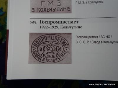 """Новая книга """"Самоварное дело в России"""" С. П. Калиничев, 2015 год."""