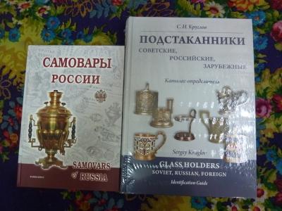 """Каталог-определитель """"Подстаканники"""""""