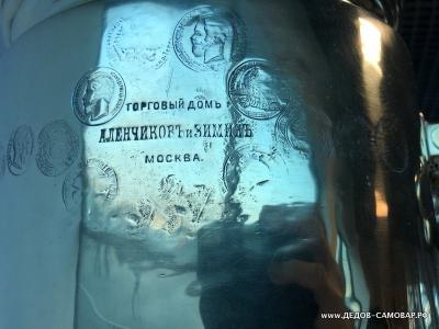 Московский антикварный самовар приемников Е. Любимовой. Арт.453аК