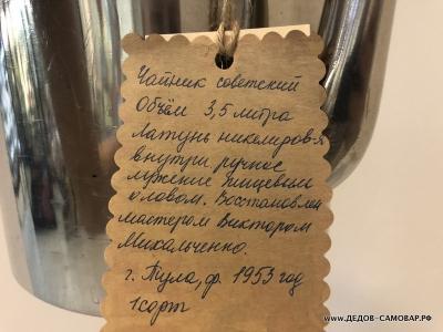 Тульский никелированный чайник из СССР, ноябрь 1953 г. 1-й сорт,  3,5 литра Арт115чнПП