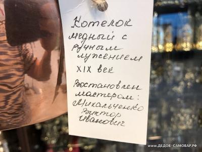 Изумительный старинный антикварный медный котелок. Арт.57ктлм