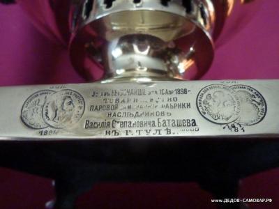 Самовар антикварный жаровой (угольный на дровах), наследники В.С. Баташева Арт.139а