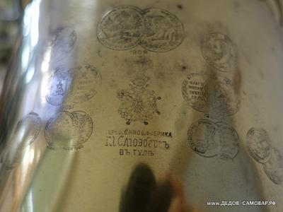 Большой антикварный самовар М. Слюсберга в Туле, 9 литров Арт.238а