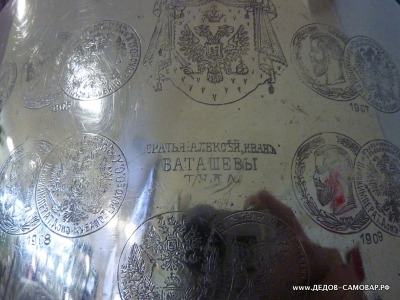 Трактирный никелированный самовар братьев Баташевых Алексея и Ивана в Туле Арт.213а