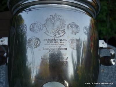 Никелированный самовар наследников В.С. Баташева в Туле. Клеймо от М.Ф. Арт.403аK