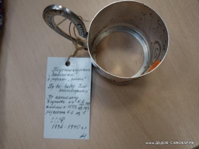 Редкий довоенный подстаканник Герб Звезда Флаги, ручка Злаки Арт.34-40г